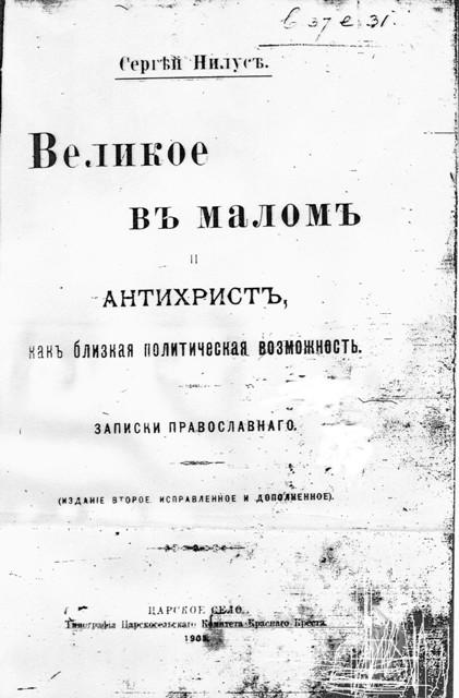 Los protocolos de SION!!!! - Página 2 Serge%20Nilus,%201905,%20Russia%20cover